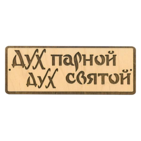 """Табличка для бани """"Дух парной, дух святой"""" гравировка (БГ-56)"""
