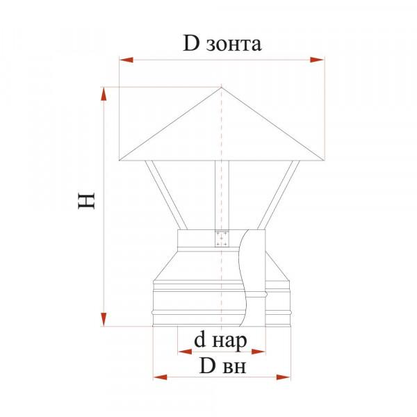Зонт V50R D115/215, нерж 321/304 (Вулкан)